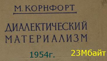 Корнфорт Диалектический материализм 1954 г